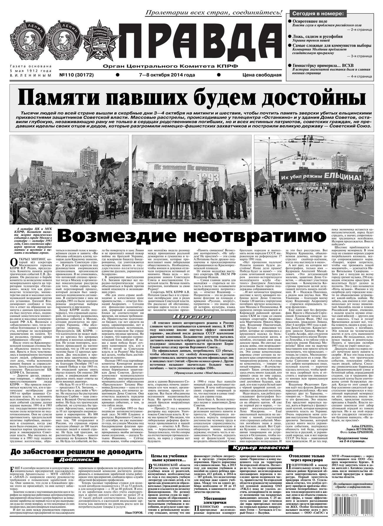 цена Редакция газеты Правда Правда 110