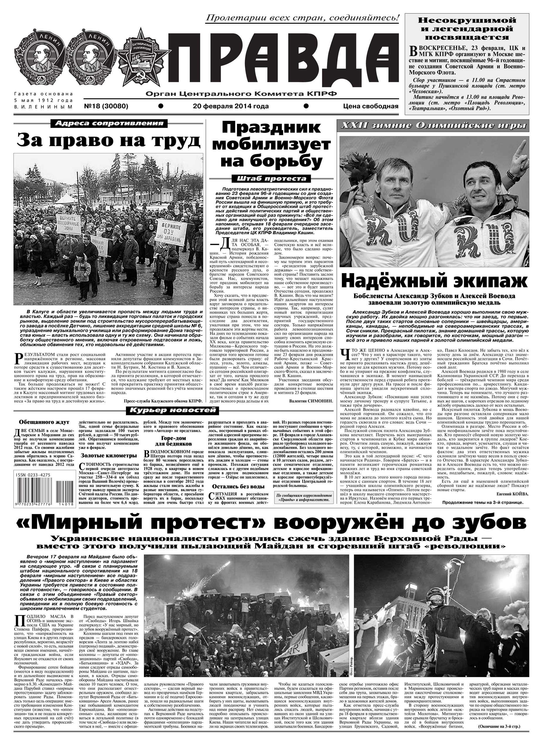 Редакция газеты Правда Правда 18 цена