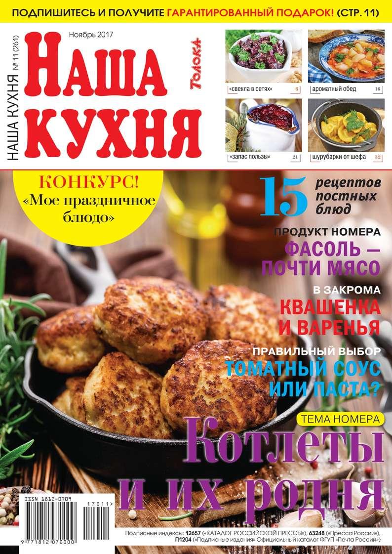 Редакция журнала Наша Кухня Наша Кухня 11-2017 приемыхов в витька винт и севка кухня