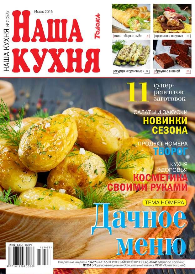 цены Редакция журнала Наша Кухня Наша Кухня 07-2016