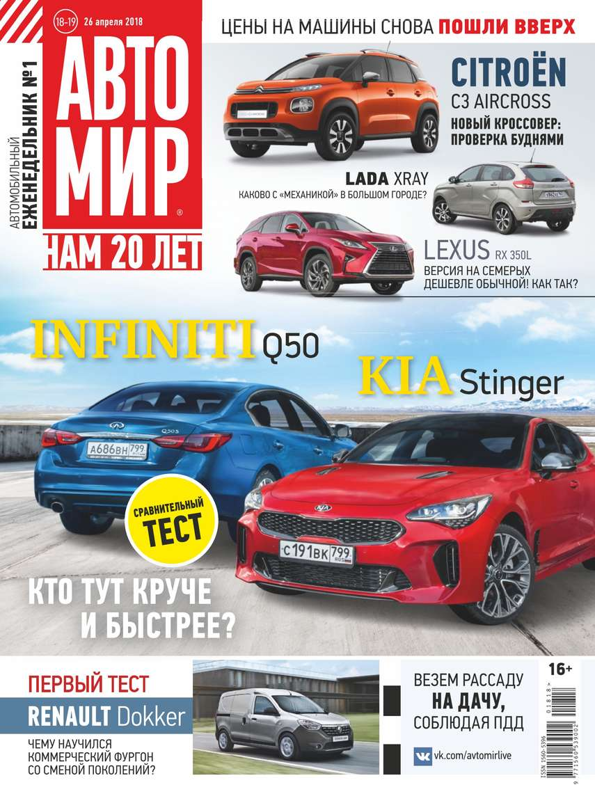 Фото - Редакция журнала Автомир Автомир 18-19-2018 авто
