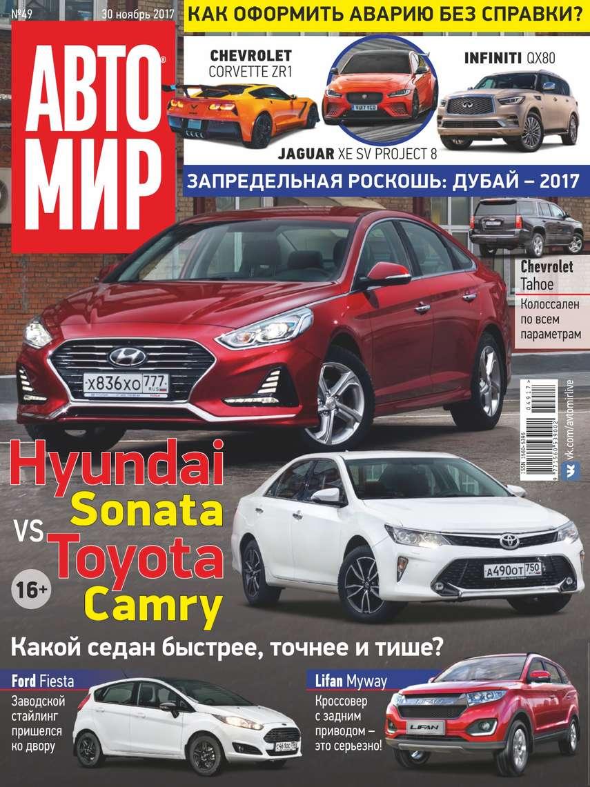 Фото - Редакция журнала Автомир Автомир 49-2017 авто