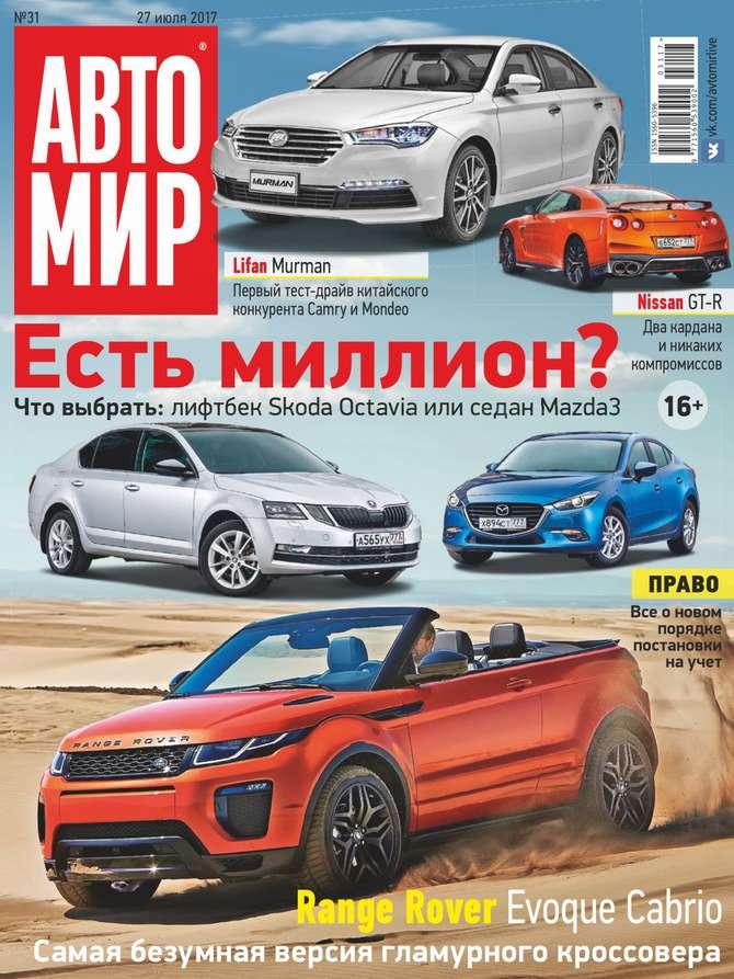 Фото - Редакция журнала Автомир Автомир 31-2017 авто
