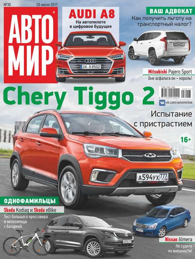 Фото - Редакция журнала Автомир Автомир 30-2017 авто