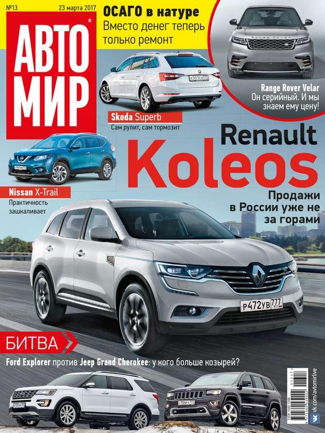 Фото - Редакция журнала Автомир Автомир 13-2017 авто