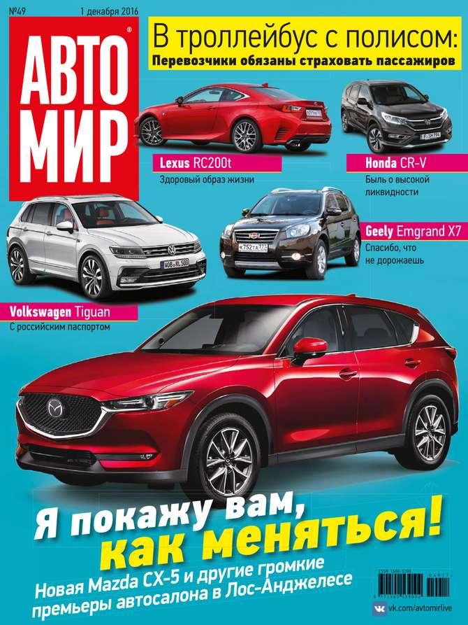 Фото - Редакция журнала Автомир Автомир 49-2016 авто