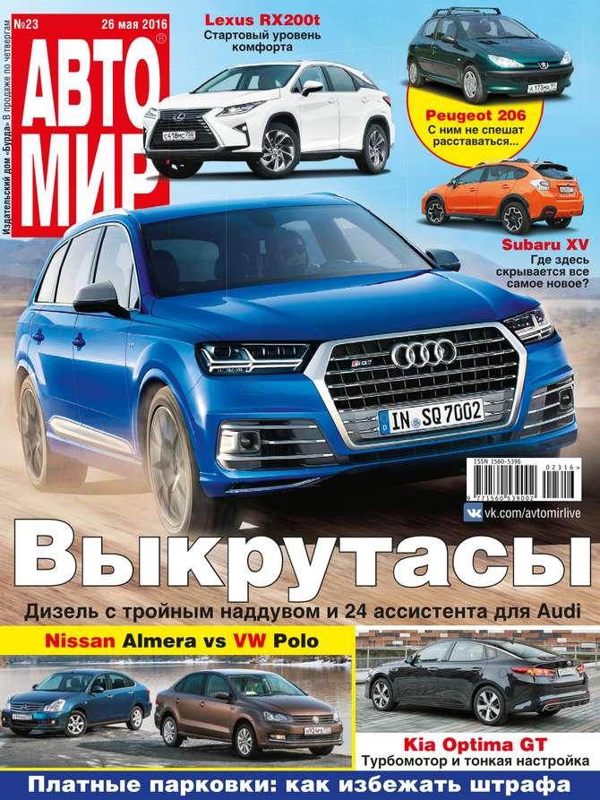 Фото - Редакция журнала Автомир Автомир 23-2016 авто