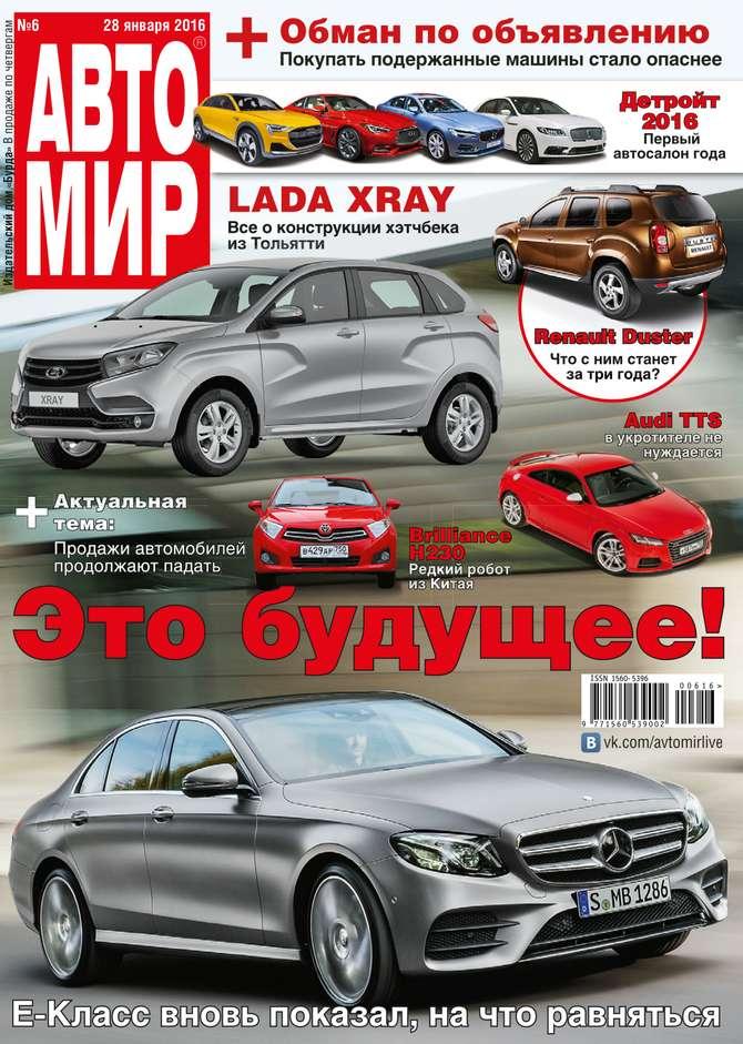 Фото - Редакция журнала Автомир Автомир 06-2016 авто