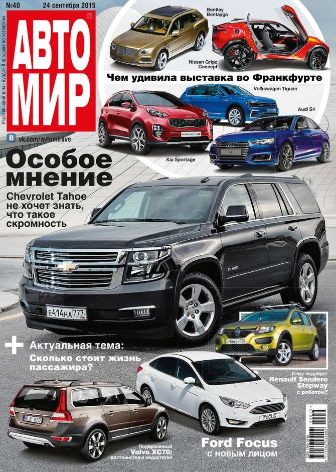 Фото - Редакция журнала Автомир Автомир 40-2015 авто