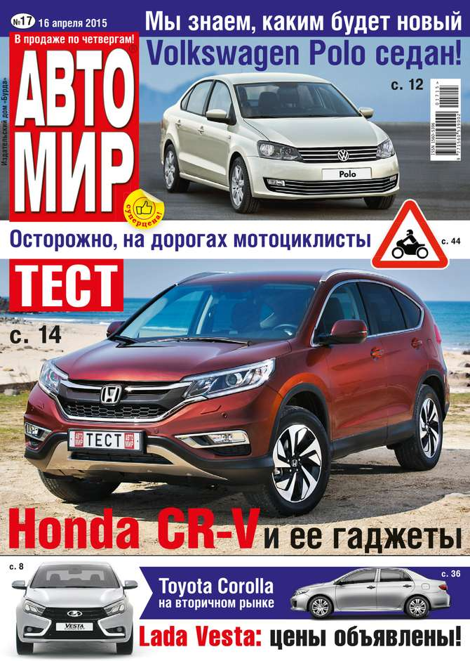 Фото - Редакция журнала Автомир Автомир 17-2015 авто