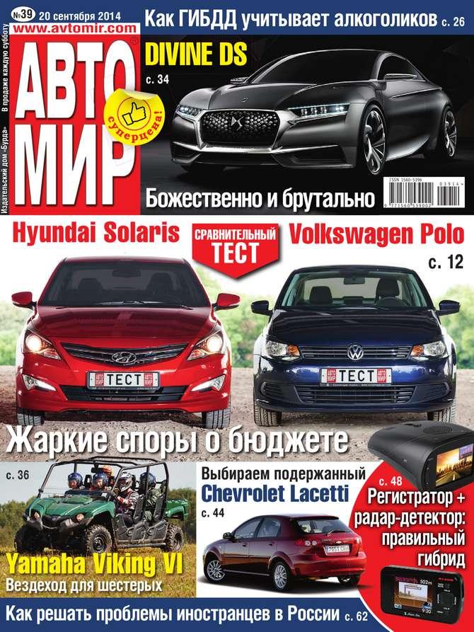 Фото - Редакция журнала Автомир Автомир 39 авто