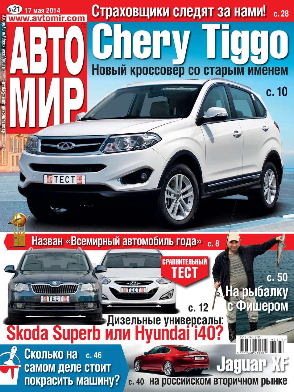 Фото - Редакция журнала Автомир Автомир 21 авто