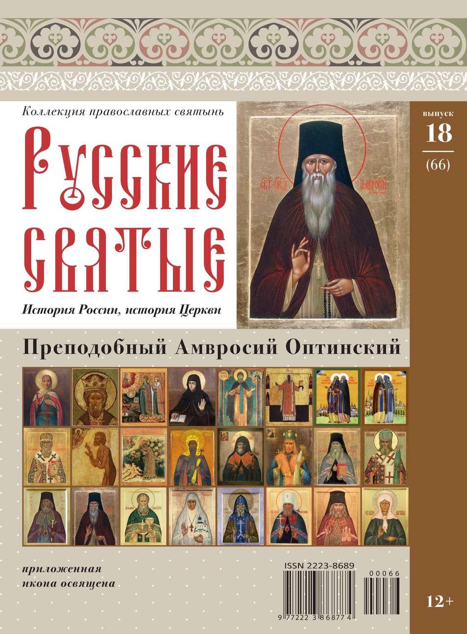 Редакция журнала Коллекция Православных Святынь Коллекция Православных Святынь 66 коллекция