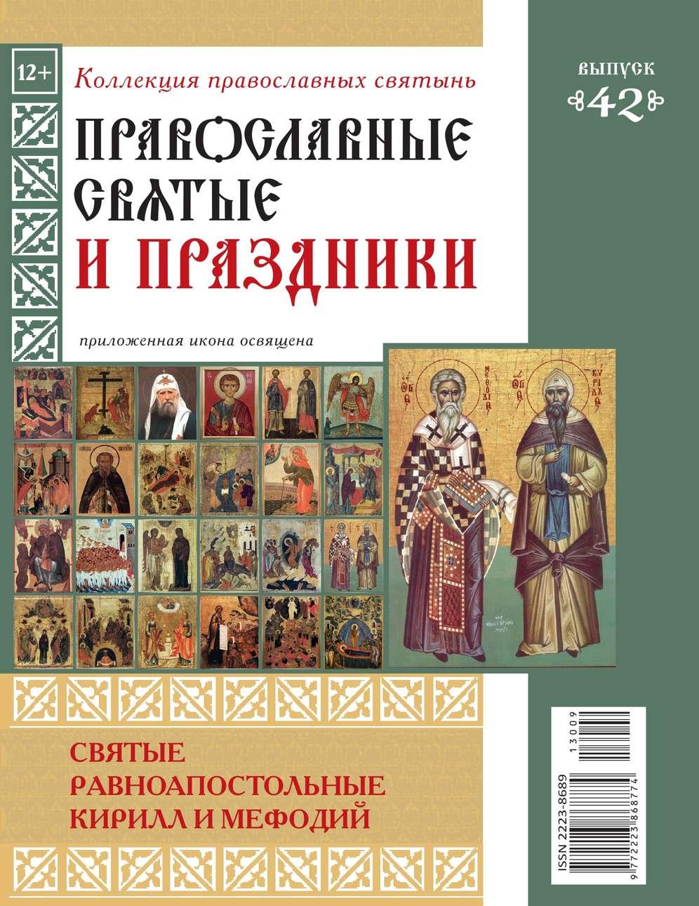 цены Редакция журнала Коллекция Православных Святынь Коллекция Православных Святынь 42