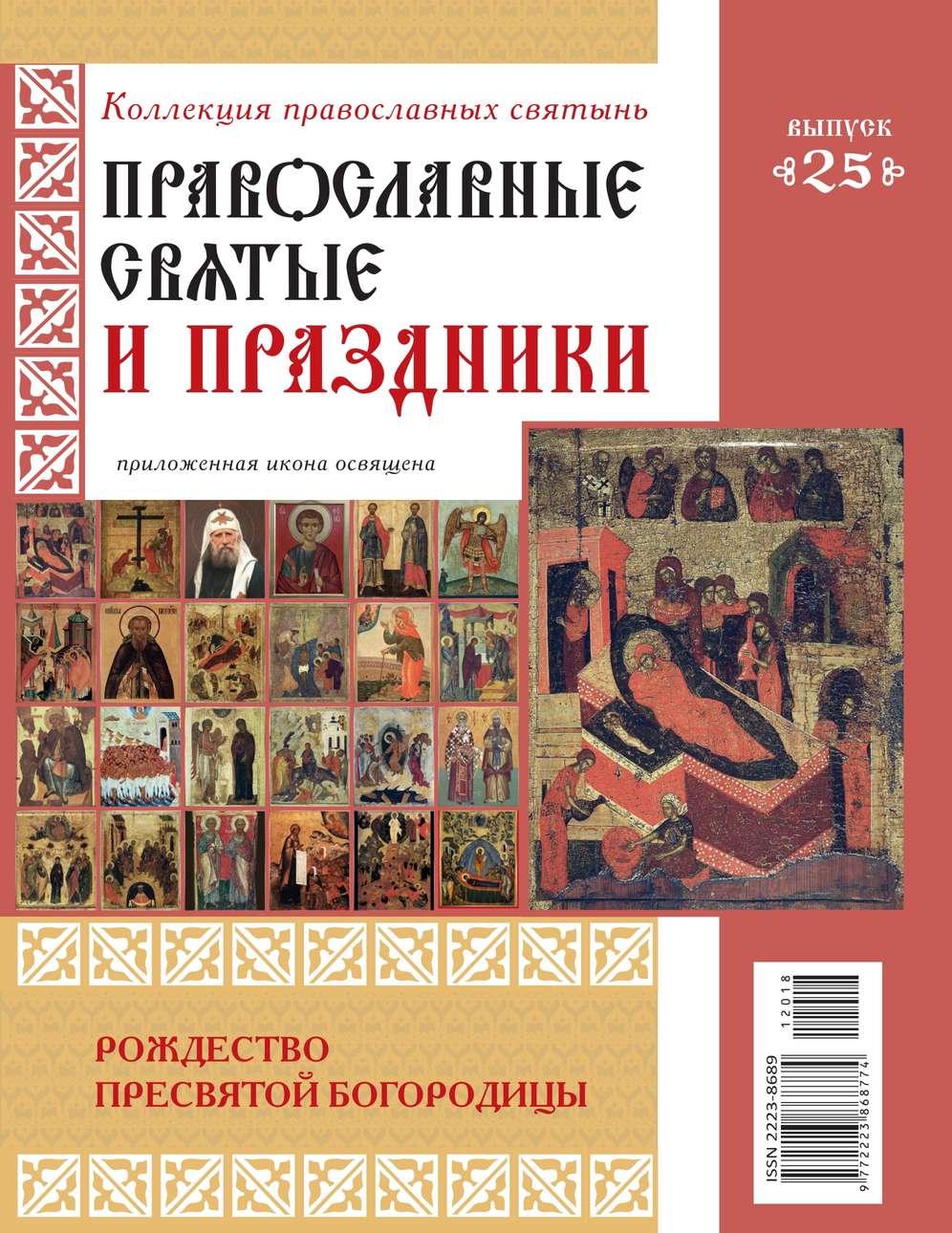 Редакция журнала Коллекция Православных Святынь Коллекция Православных Святынь 25