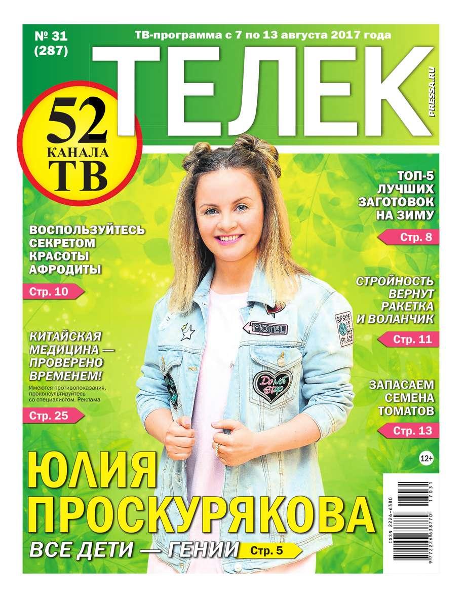 Телек Pressa.ru 31-2017
