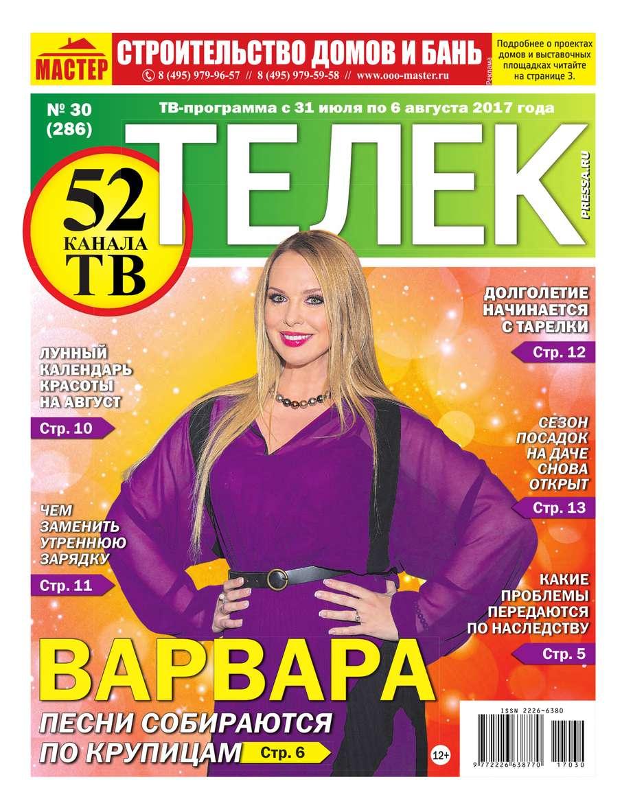 Телек Pressa.ru 30-2017
