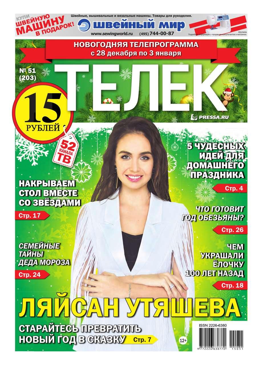 Телек Pressa.ru 51-2015
