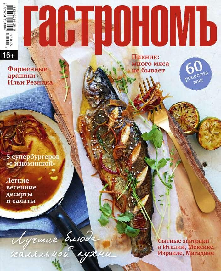 Редакция журнала Гастрономъ Гастрономъ 05-2015