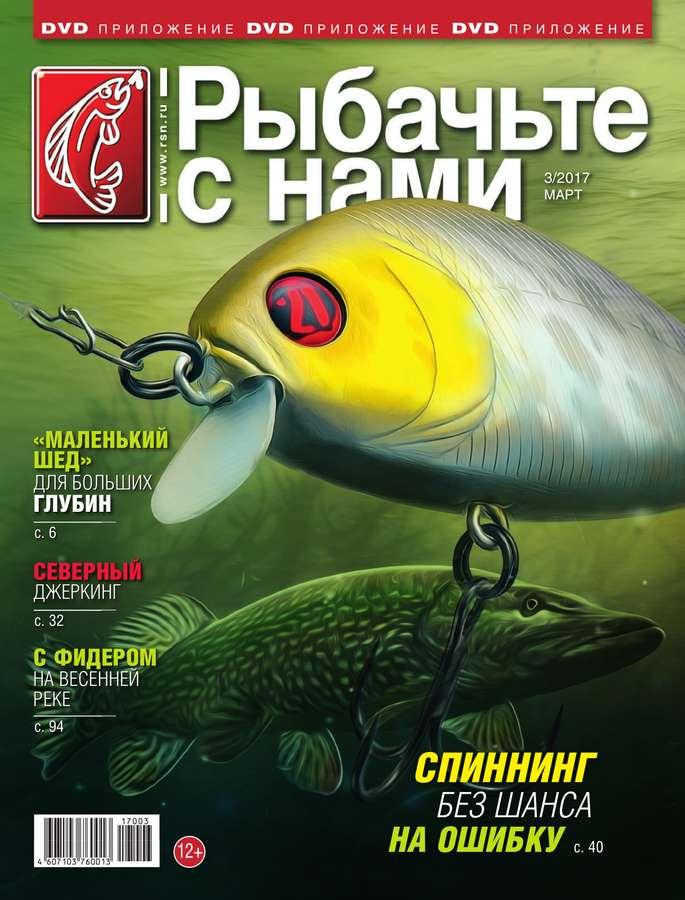 купить Редакция журнала Рыбачьте с Нами Рыбачьте с Нами 03-2017