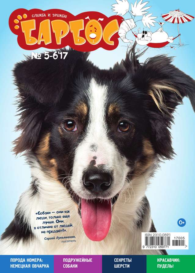 Редакция журнала Барбос Барбос 05-06-2017