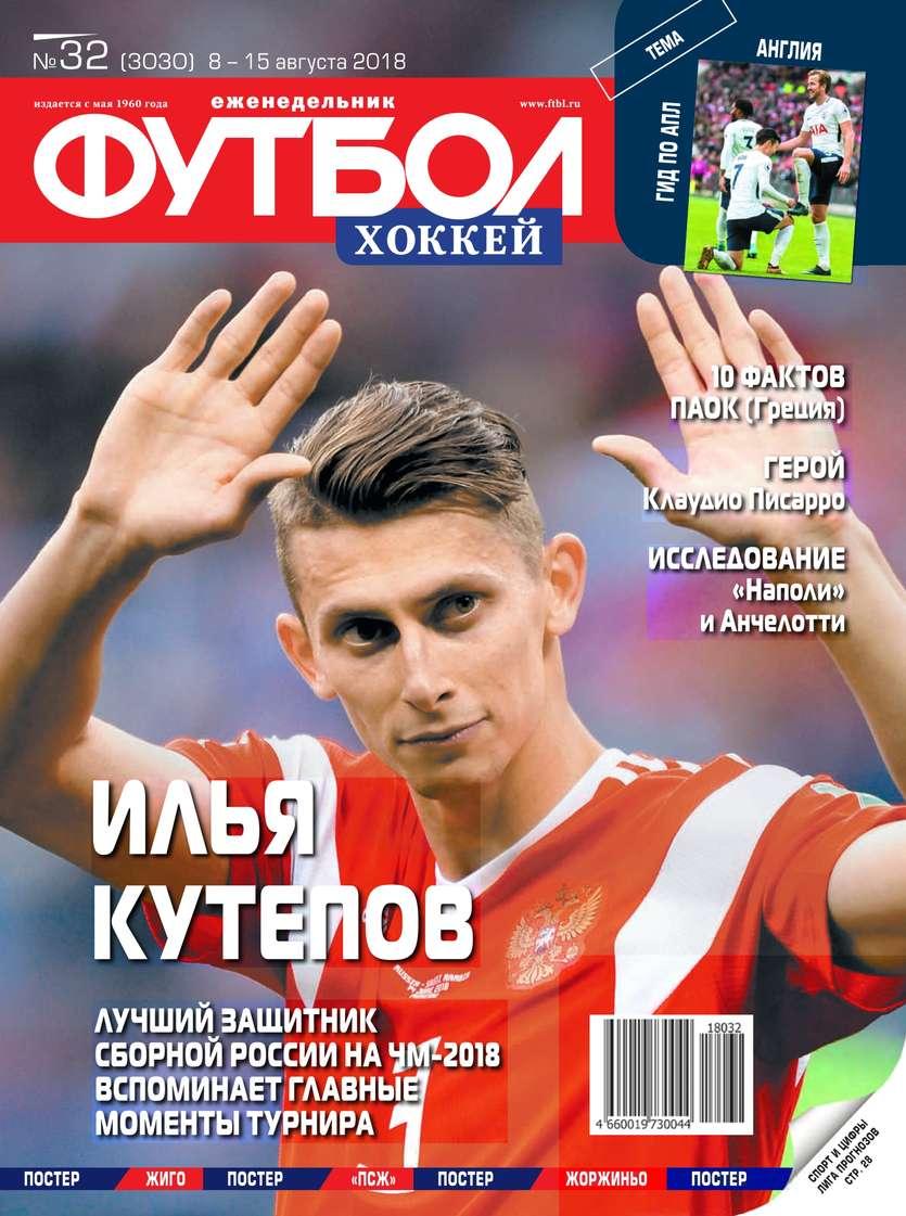 Редакция журнала Футбол. Хоккей Футбол. Хоккей 32-2018 цены