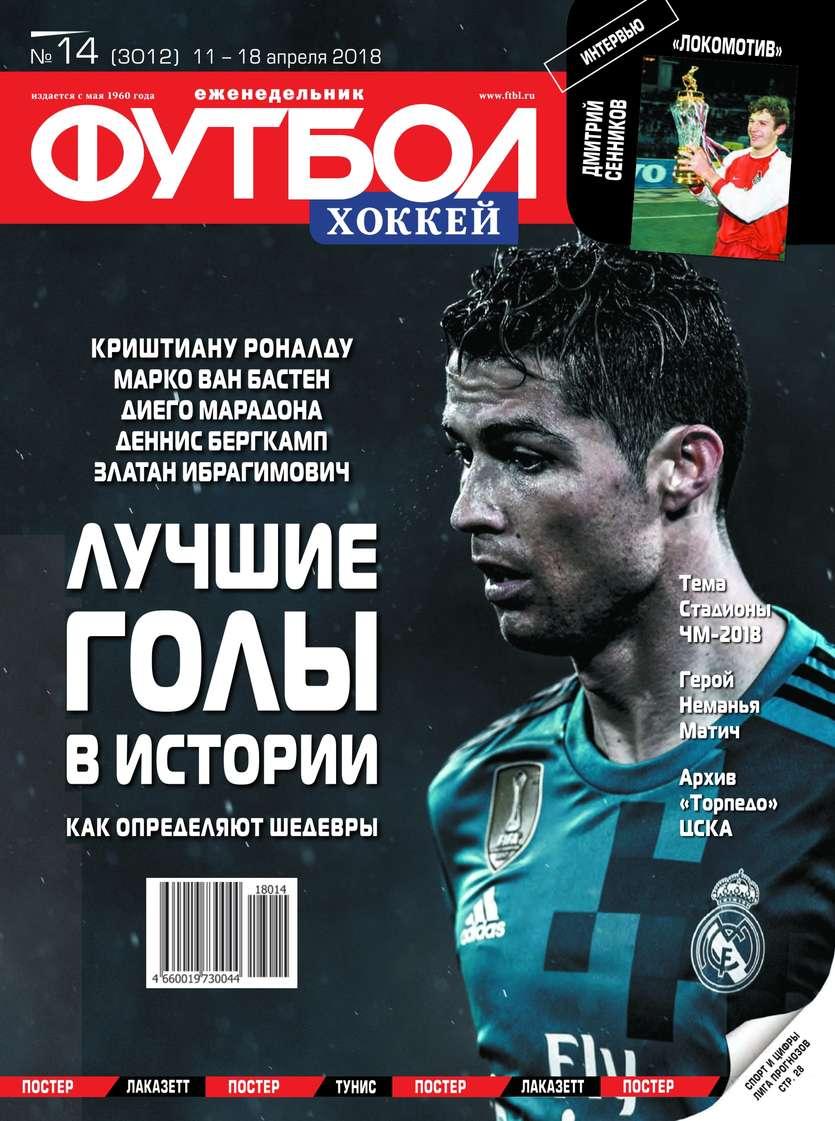Редакция журнала Футбол. Хоккей Футбол. Хоккей 14-2018