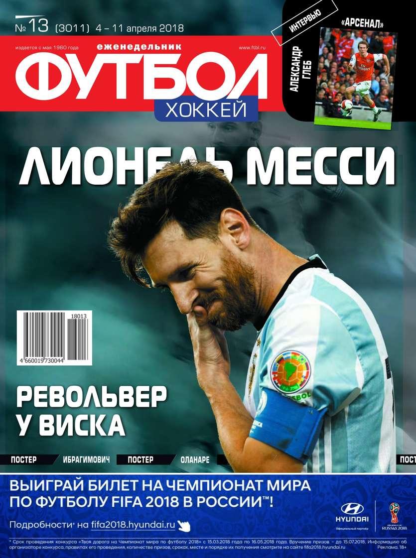 редакция журнала футбол хоккей футбол хоккей 17 2018 Редакция журнала Футбол. Хоккей Футбол. Хоккей 13-2018