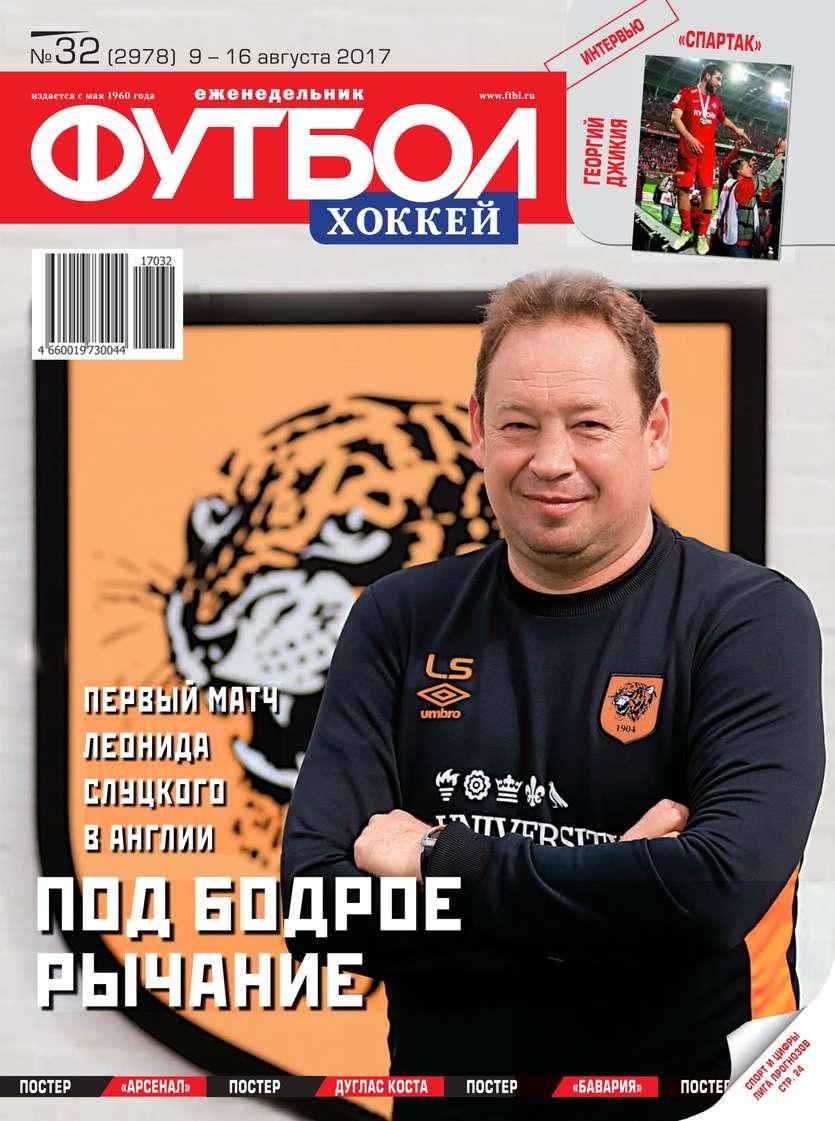 Редакция журнала Футбол. Хоккей Футбол. Хоккей 32-2017 редакция журнала футбол хоккей футбол хоккей 30 2017