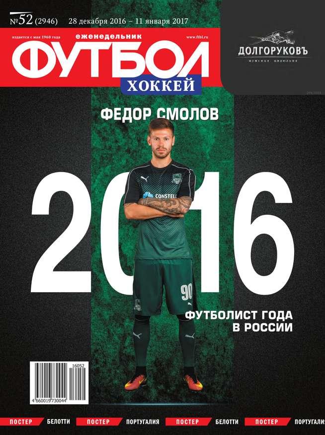 Редакция журнала Футбол. Хоккей Футбол. Хоккей 52-2016