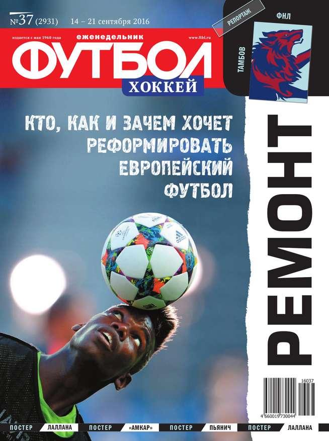 Редакция журнала Футбол. Хоккей Футбол. Хоккей 37-2016 редакция журнала футбол хоккей футбол хоккей 26 27 2016