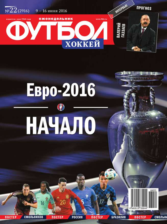 Редакция журнала Футбол. Хоккей Футбол. Хоккей 22-2016 редакция журнала футбол хоккей футбол хоккей 22 2017