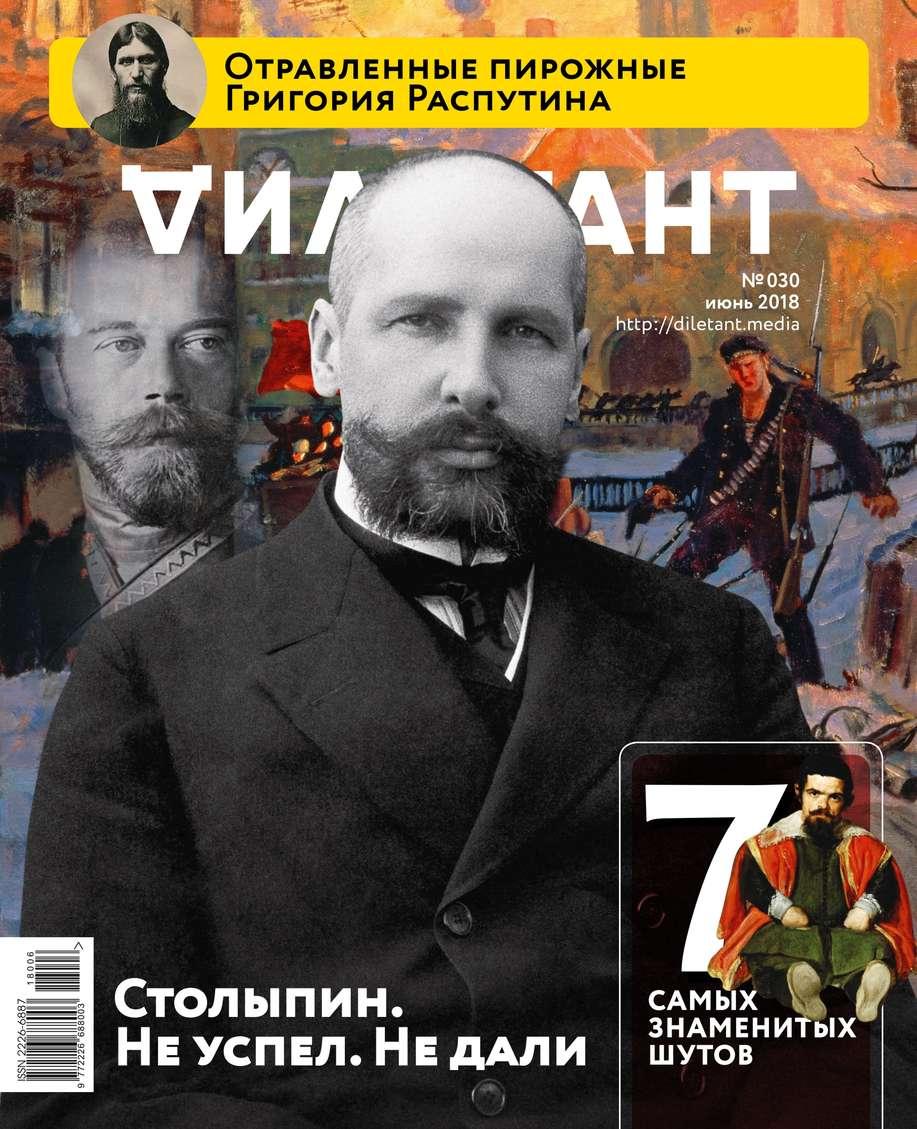 Редакция журнала Дилетант Дилетант 30 журнал дилетант июнь 2018 030