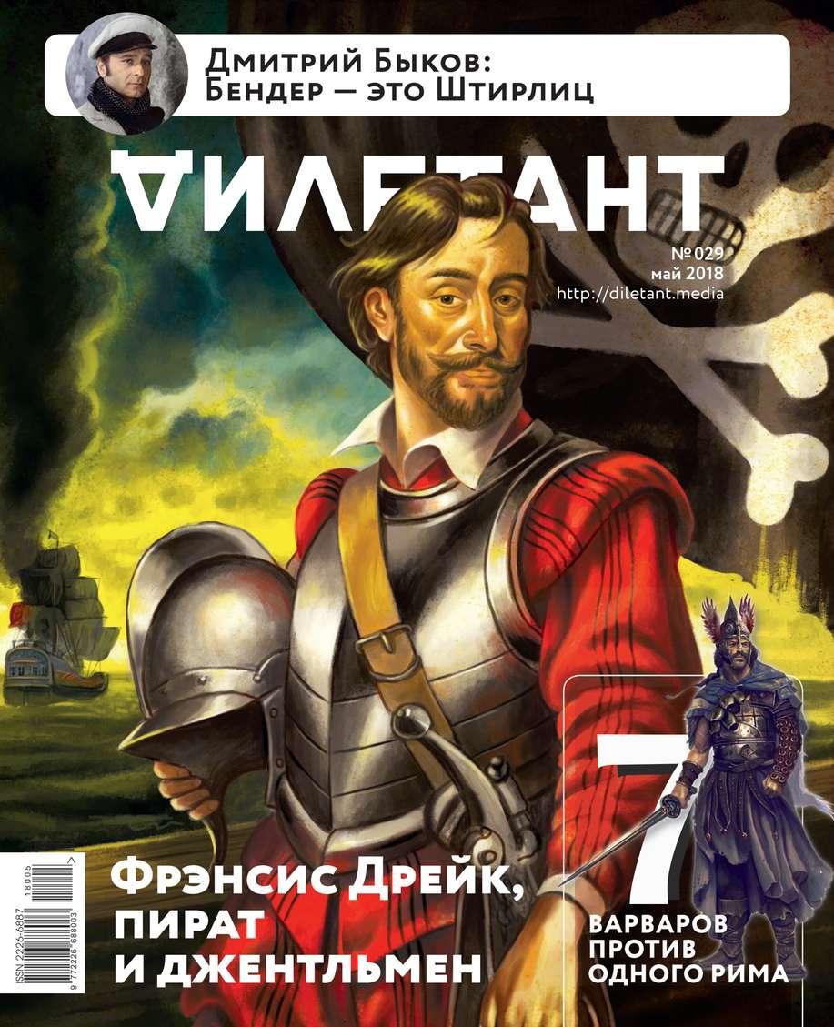Редакция журнала Дилетант Дилетант 29 журнал дилетант июнь 2018 030