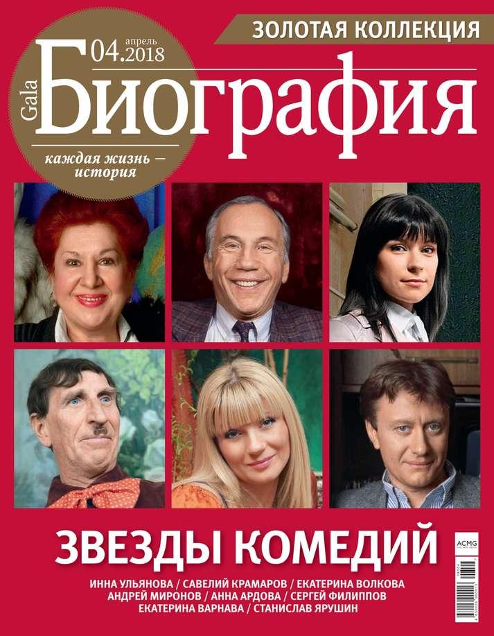 Редакция журнала Gala Биография Gala Биография 04-2018 цена