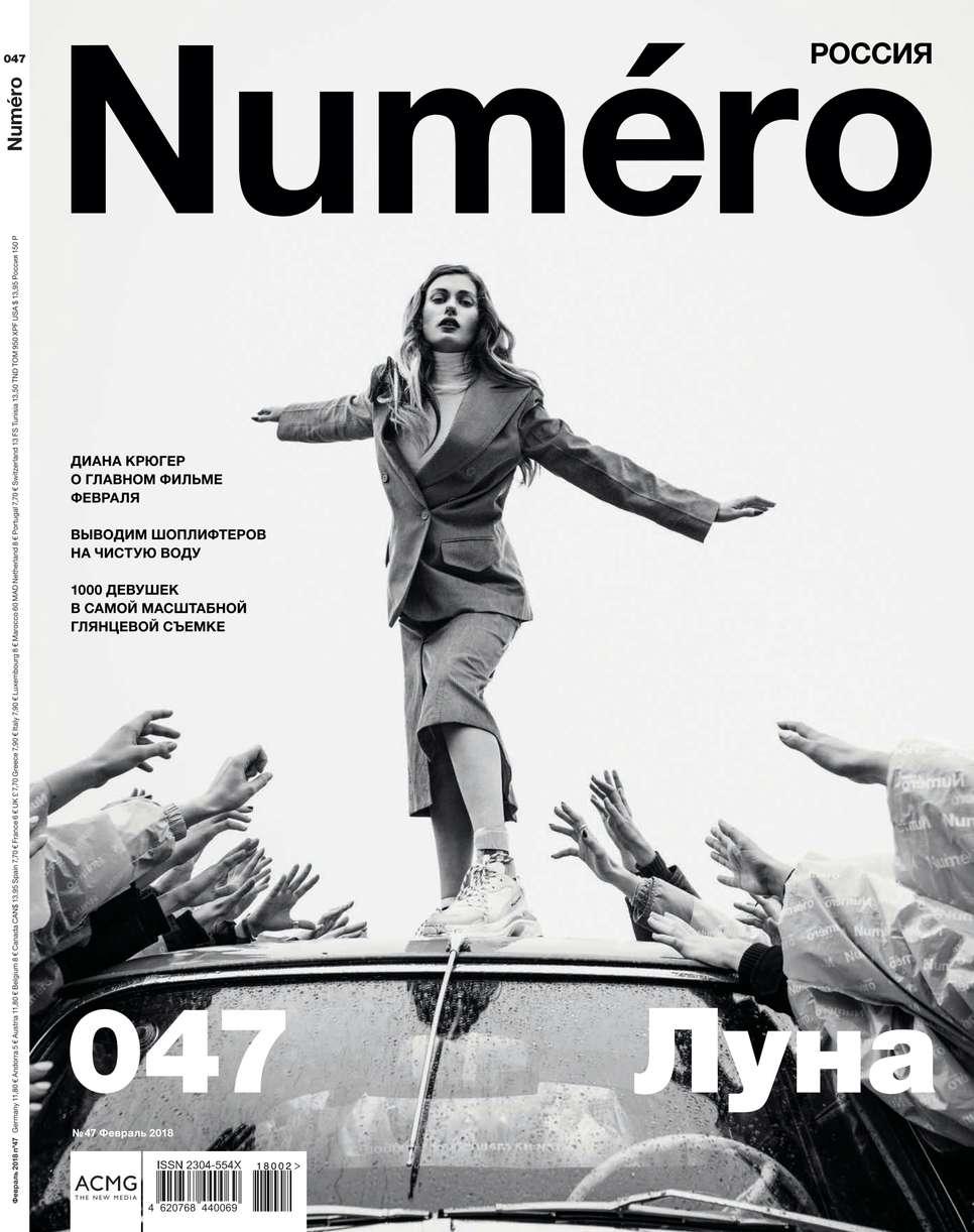 Редакция журнала Numero Numero 02-2018 numero zero