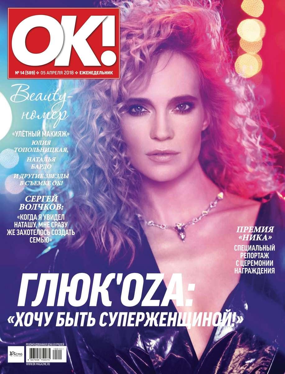 Редакция журнала OK! OK! 14-2018 редакция журнала ok ok 20 2018