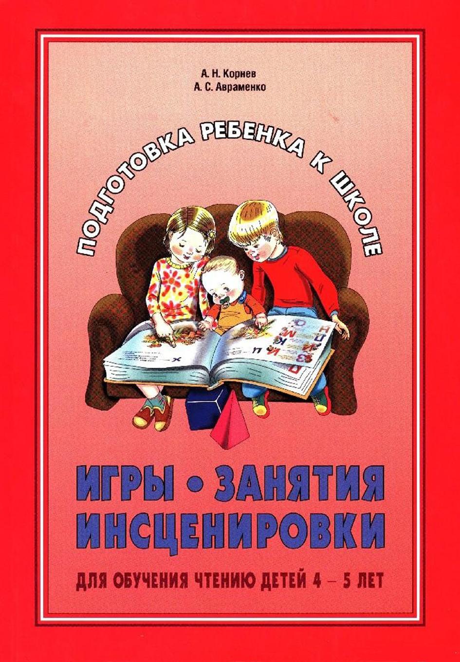 А. С. Авраменко Игры, занятия, инсценировки для обучения чтению детей 4-5 лет кукушкина и ред cq творческое мышление корейская методика обучения для детей 3 4 лет