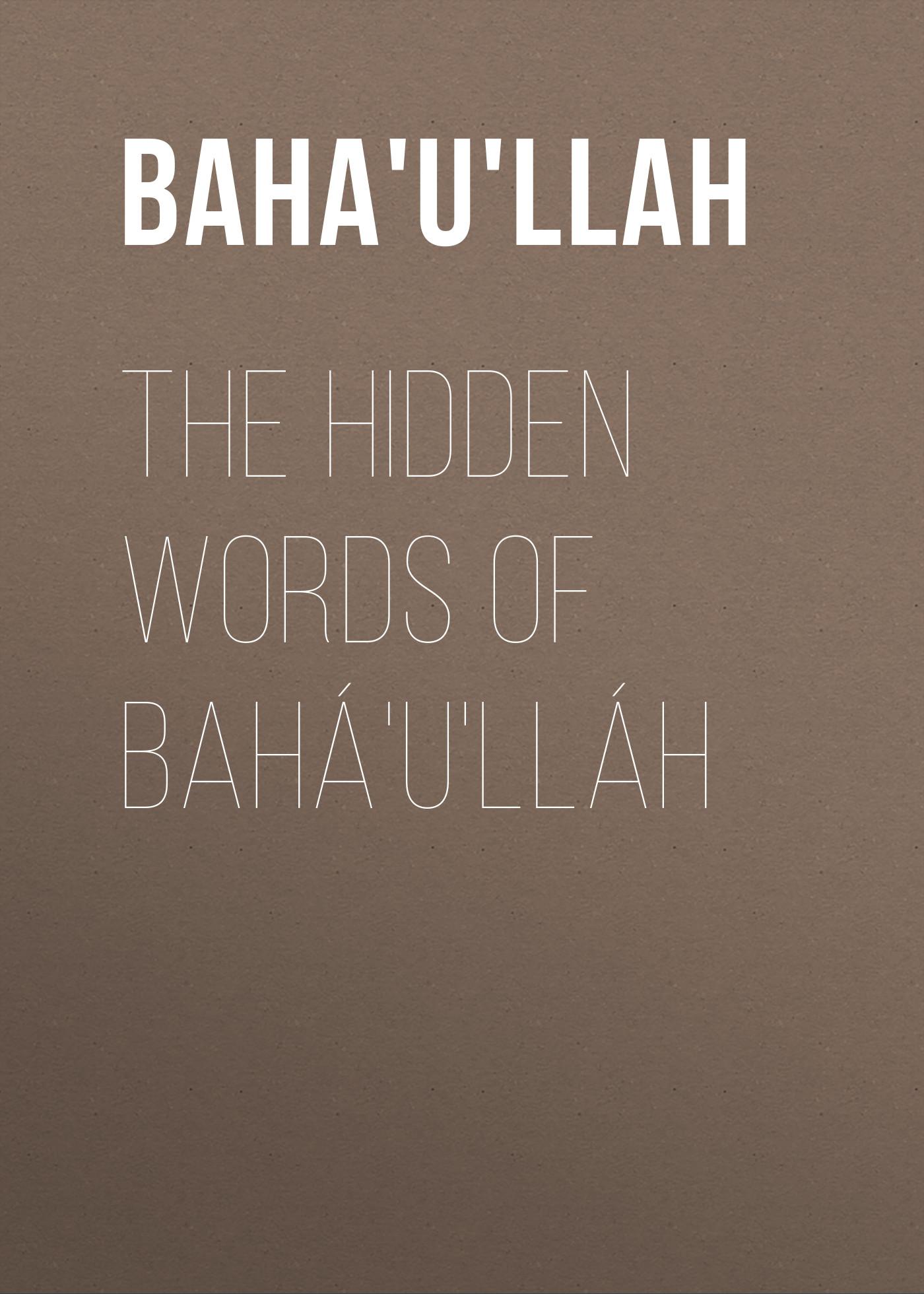 Baha'u'llah The Hidden Words of Bahá'u'lláh dome of the hidden pavilion
