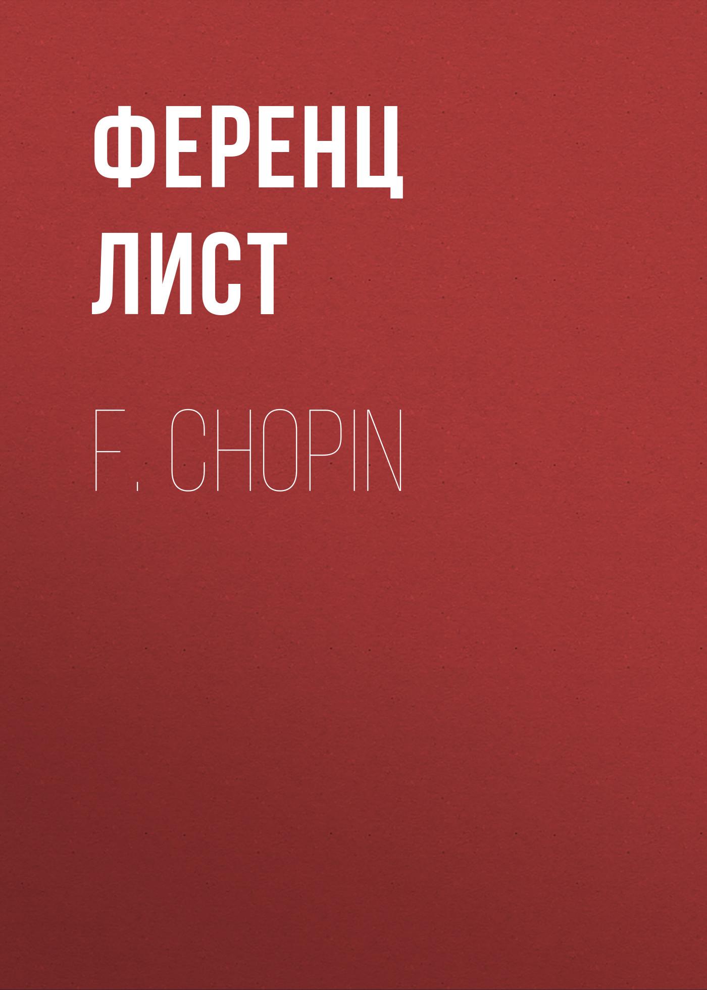 Ференц Лист F. Chopin ingolf wunder chopin