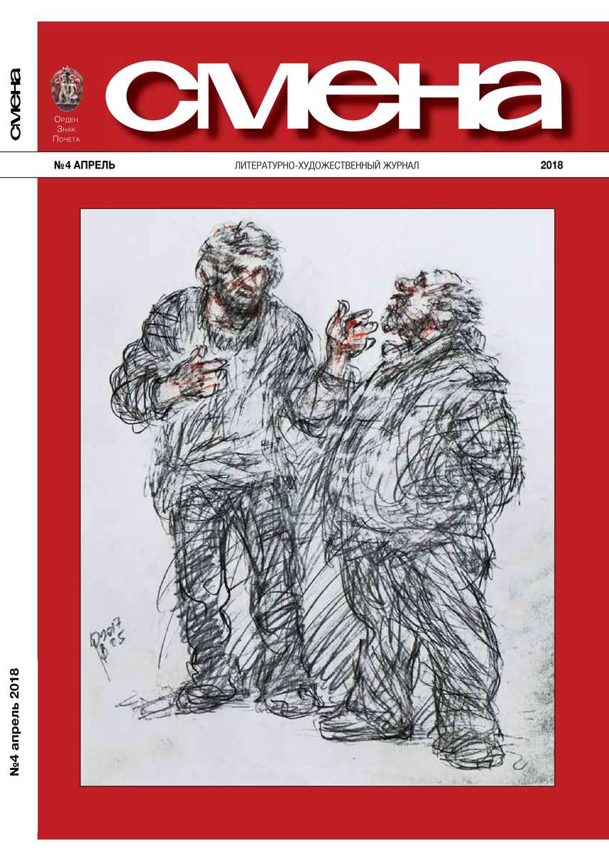 цена на Редакция журнала Смена Смена 04-2018