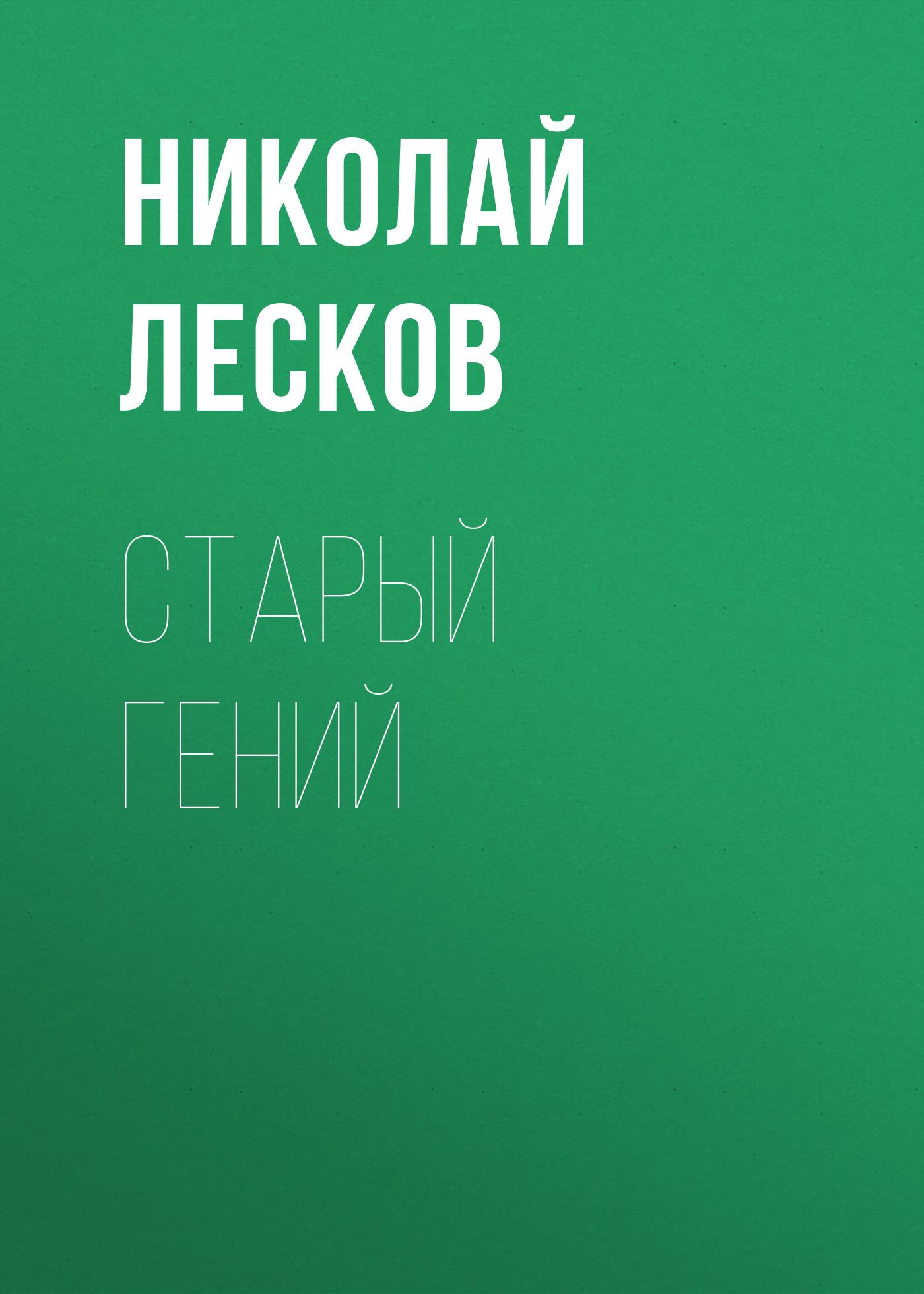 Николай Лесков Старый гений