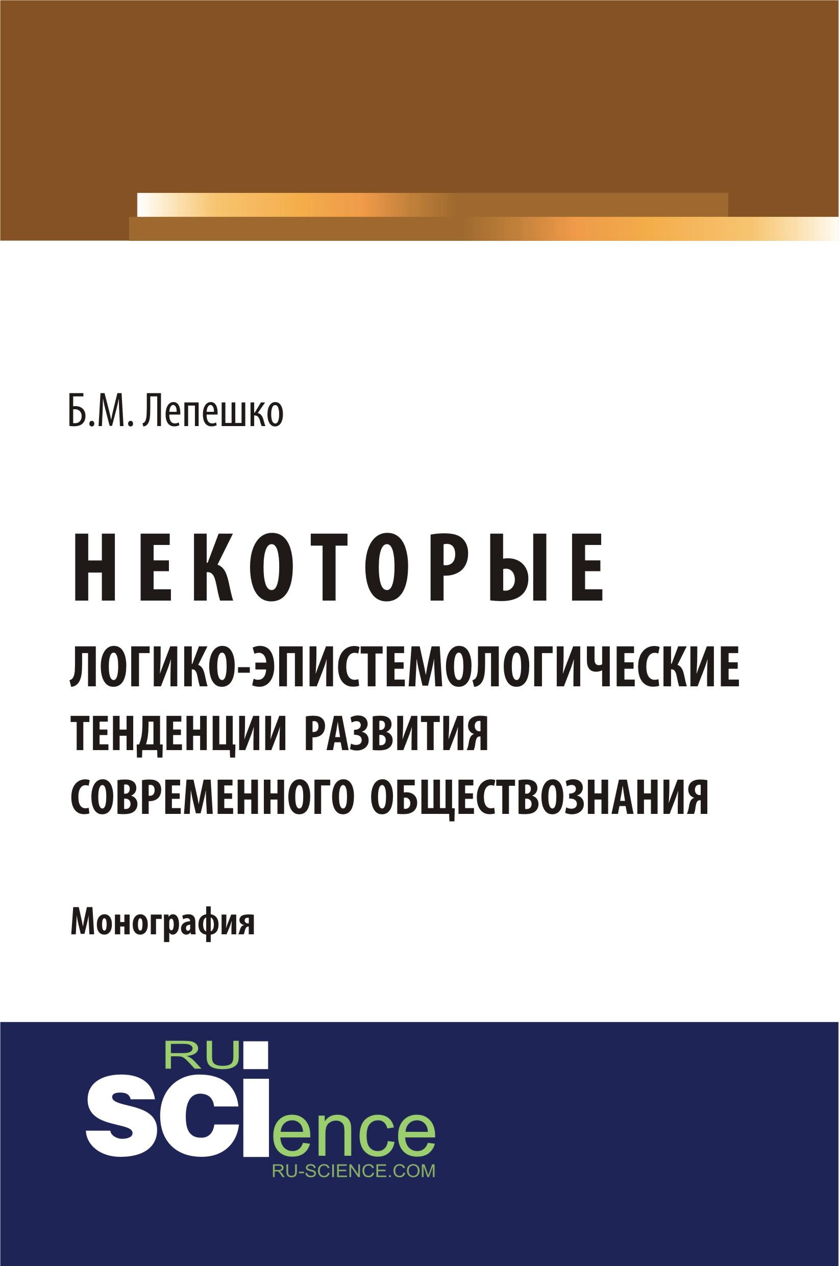 Б. М. Лепешко Некоторые логико-эпистемологические тенденции развития современного обществознания