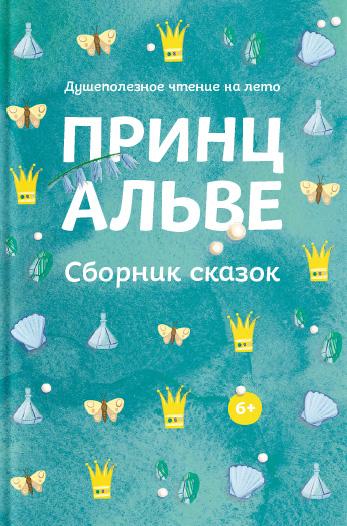 Коллектив авторов Принц Альве. Сборник сказок