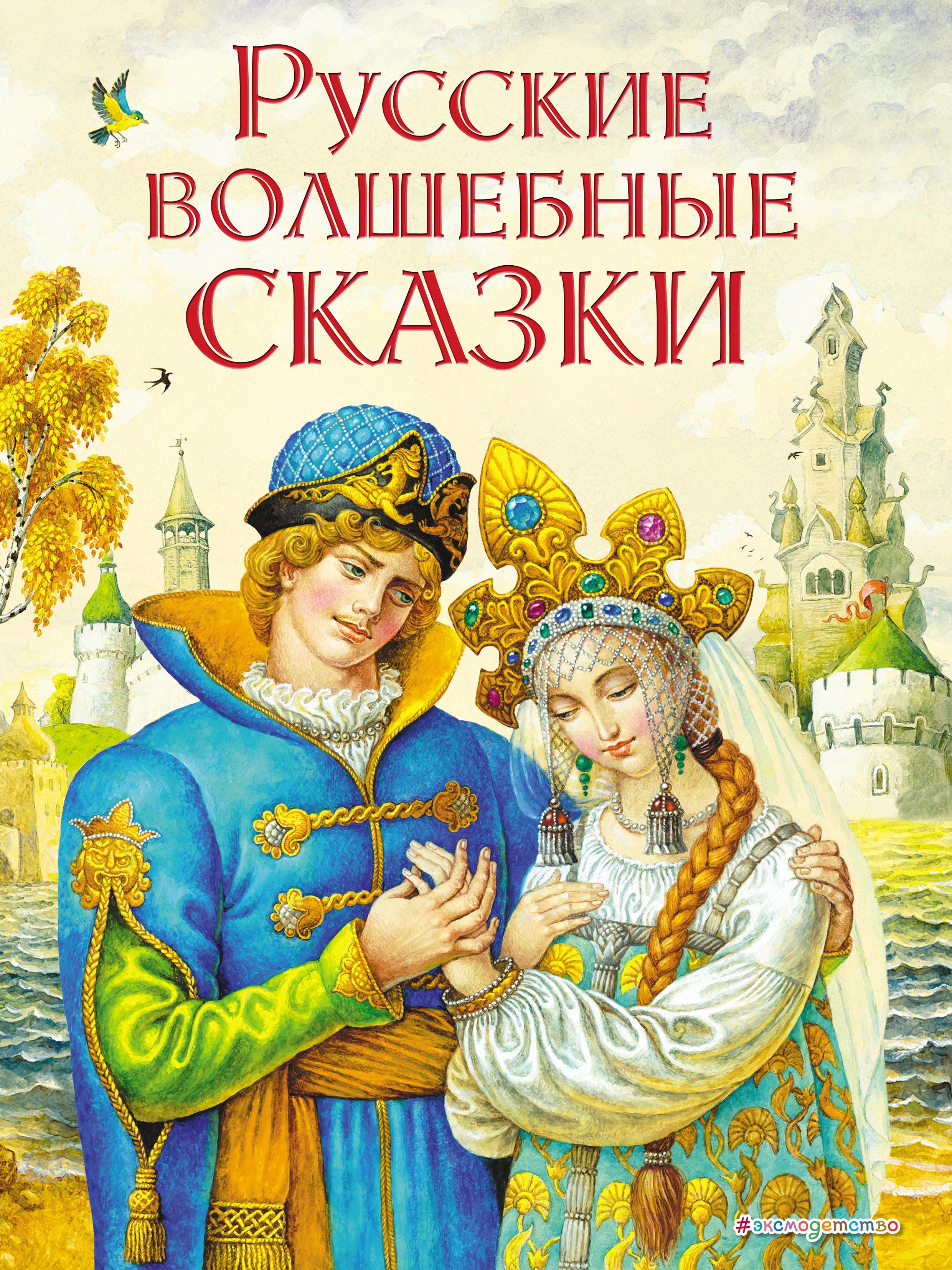 Народное творчество Русские волшебные сказки цена 2017