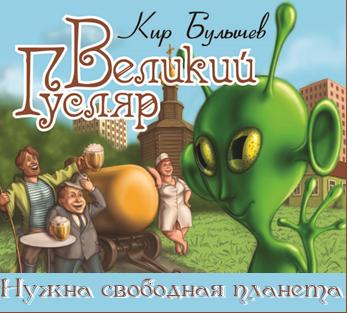Кир Булычев Великий Гусляр. Нужна свободная планета булычёв кир последняя война великий гусляр подземелье ведьм