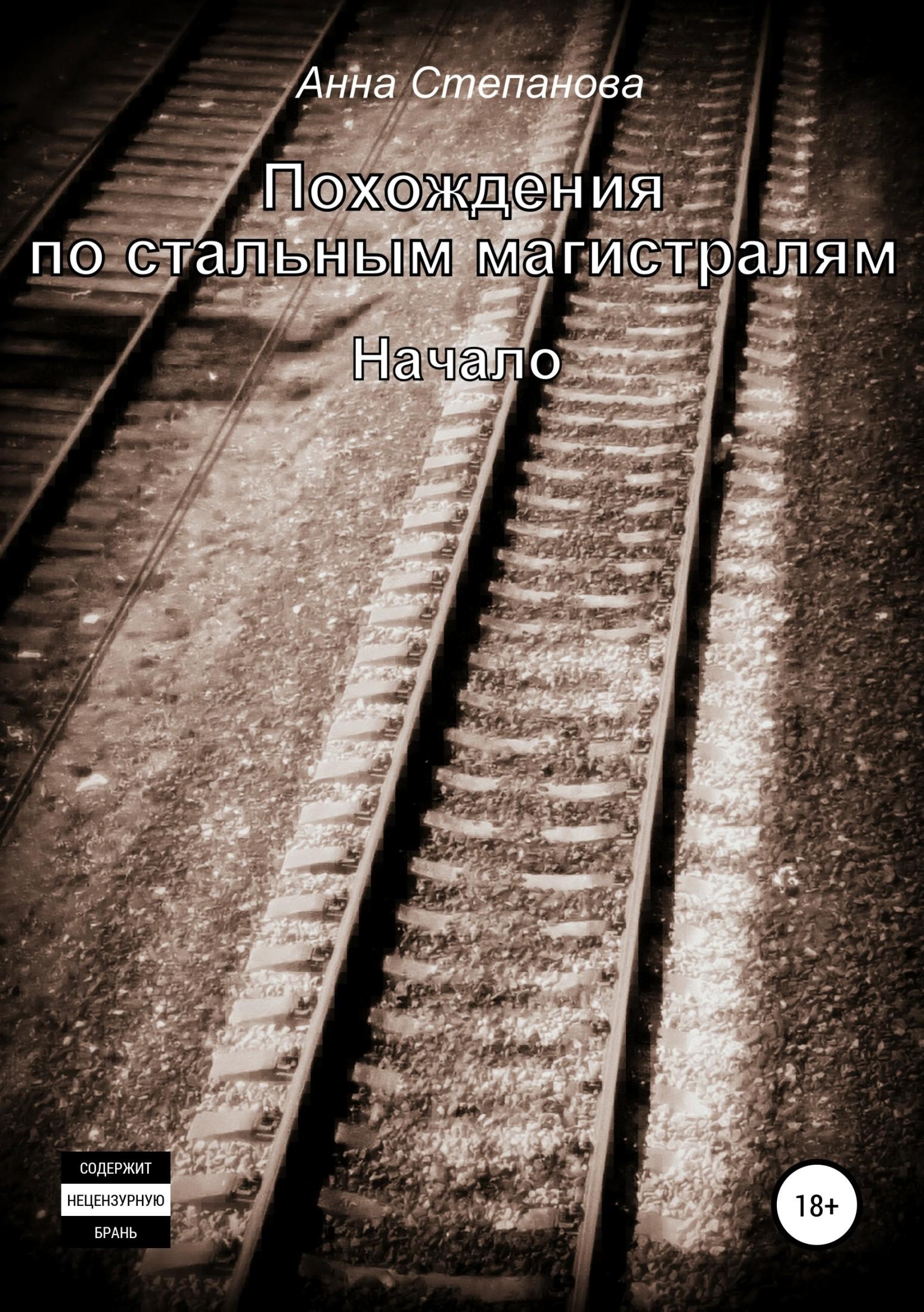 Анна Сергеевна Степанова Похождения по стальным магистралям анна анакина похождения ужика
