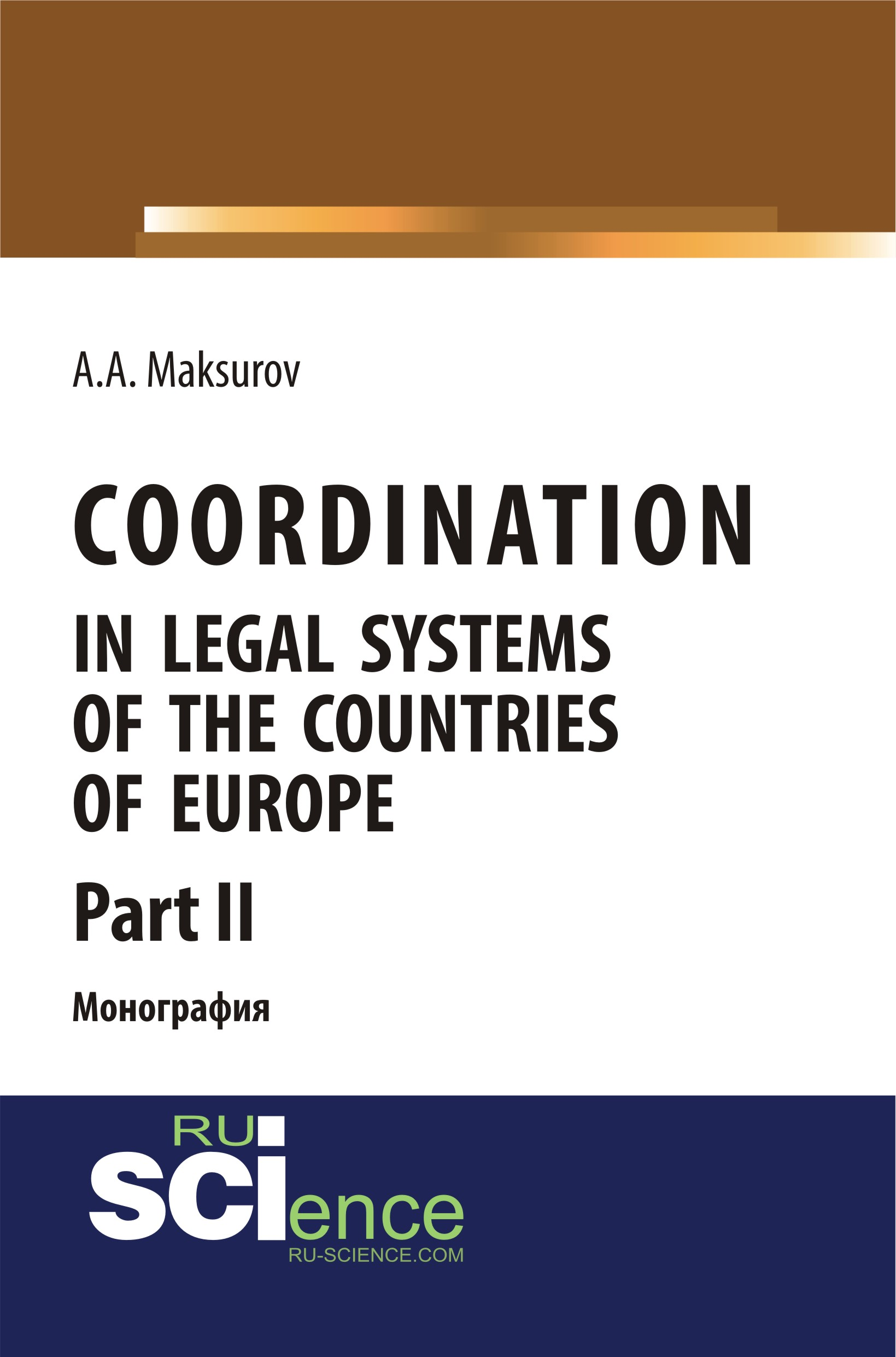 Алексей Максуров Coordination in legal systems of the countries of Europe. Part II c p cooper specimen of a catalogue of the books on foreign law