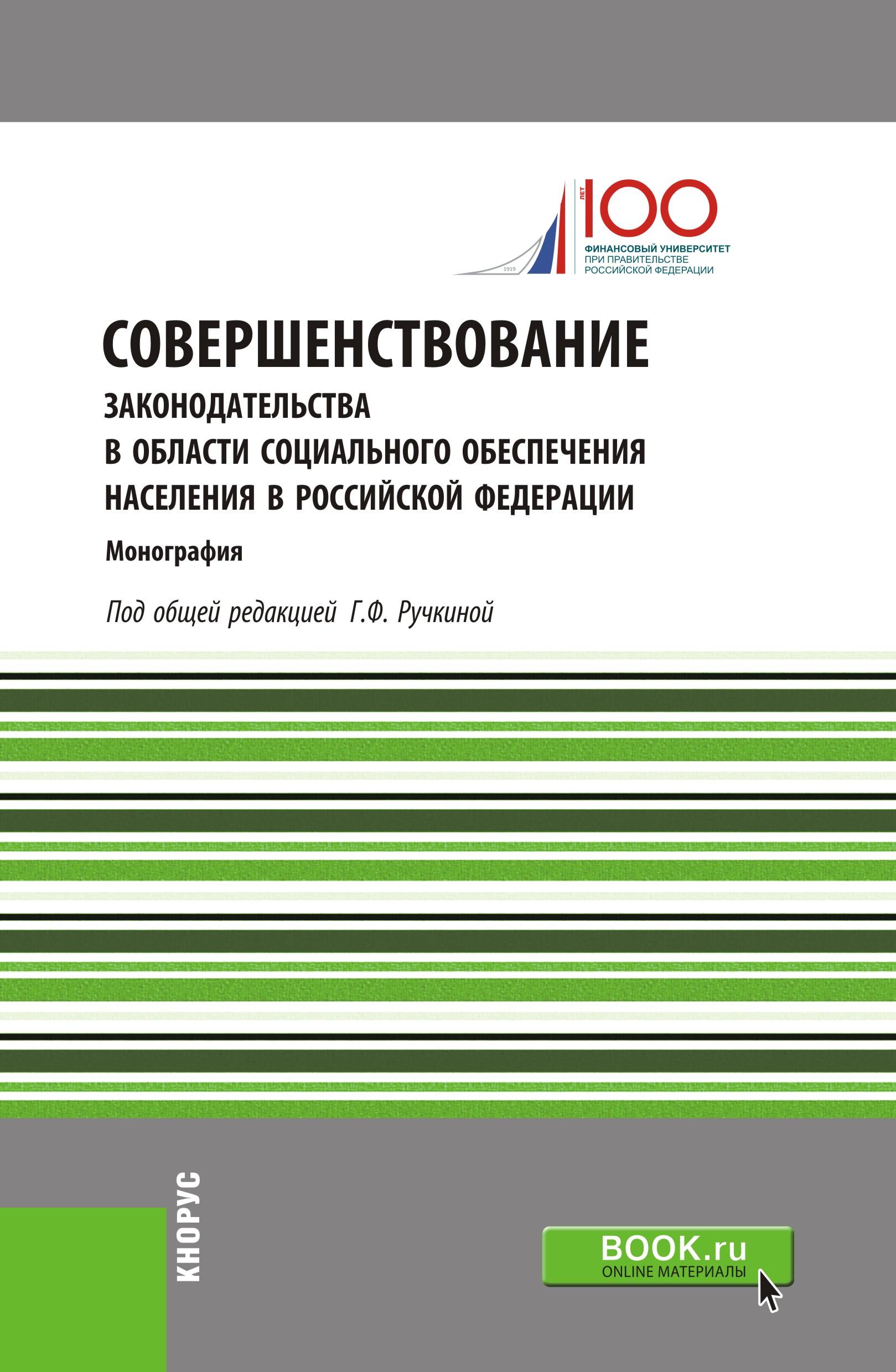 Коллектив авторов Совершенствование законодательства в области социального обеспечения населения в Российской Федерации