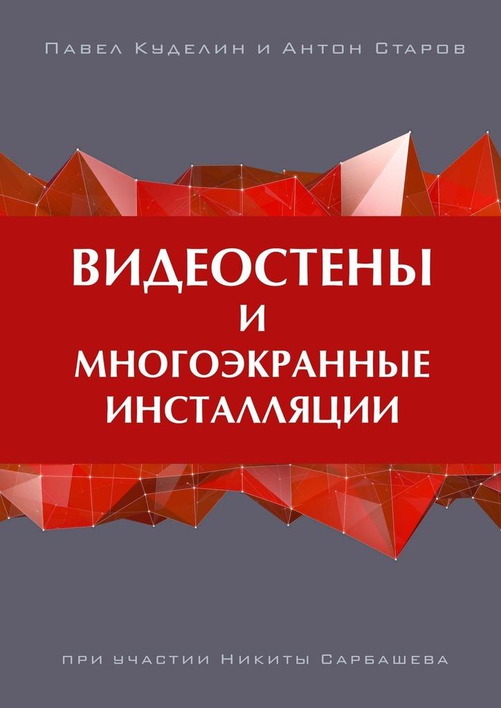 Павел Куделин Видеостены имногоэкранные инсталляции